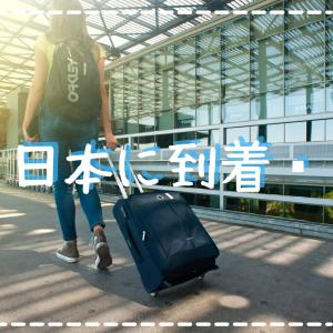 日本に戻ってきましたがトラブルだらけです