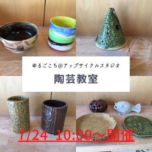 【満席】陶芸教室!夏休みも開催決定!