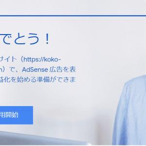 【Googleアドセンス】2020年8月グーグルアドセンスに合格しました!