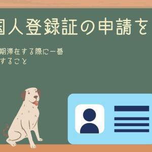 【長期滞在者が韓国入国後に最初にすること】外国人登録証の申請