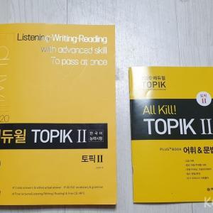 【多文化センター】の韓国語授業(TOPIK2対策)はどんなものか?