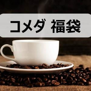 コメダ福袋2021の発売日!予約開始日や値段と購入方法まとめ!