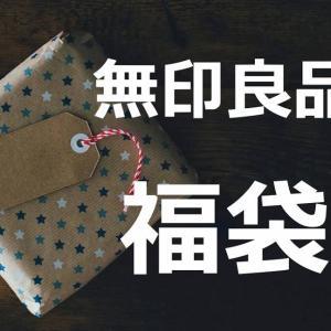 【無印良・福袋2021】中身ネタバレ情報と発売日と予約開始日情報!