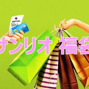 【サンリオ福袋2021】中身ネタバレ!予約開始日や発売日、再販日情報も!