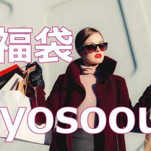 yosoou福袋2021の中身ネタバレ!予約開始日や発売日、再販日情報も!