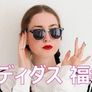【アディダス福袋2021】予約開始日と発売日!中身ネタバレや購入方も!