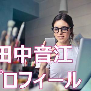 田中音江の経歴・Wiki風プロフィール|高校大学の学歴や家族構成を調べました