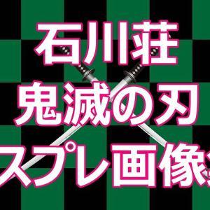 石川荘(旅館)の鬼滅の刃コスプレ画像集!撮影場所や写真が超リアル!