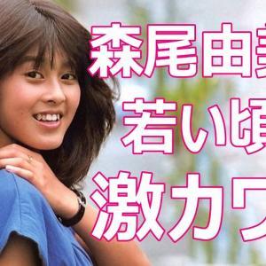 森尾由美の若い頃がかわいい!スタイル抜群で同期アイドル比較も激カワ!