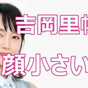 吉岡里帆の顔は小さい?顔でかい?大きさ比較と頭身数を画像検証!