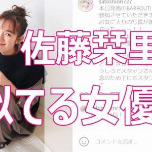 佐藤栞里は女優の柳生みゆに似てる!画像比較の顔の特徴も激似すぎw