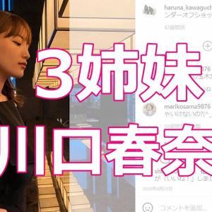 川口春奈の姉さおりの年齢や仕事は?激やせ画像は顔も綺麗そう!