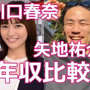 川口春奈と矢地祐介の年収が違いすぎ!収入とギャラ比較は逆玉!