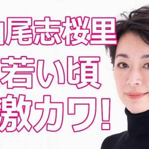 山尾志桜里の若い頃がかわいい!モテモテで画像が綺麗な女子アナに激似!