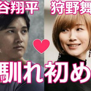 大谷翔平の嫁は狩野舞子!結婚の馴れ初めと2人の結婚観が素敵!