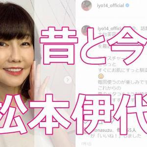松本伊代の昔の画像比較!顔が変で老けたおばさん化と整形を検証!