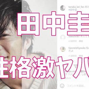 田中圭は性格がクソで悪い?短気でキレやすい裏の顔エピソード集!