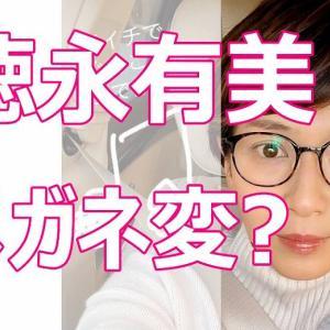 徳永有美のメガネ顔が別人級!かわいいのかブサイクか画像検証がヤバ!