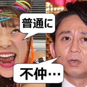 有吉弘行はフワちゃんと不仲で塩対応!呼び捨ての理由が絶妙すぎる!