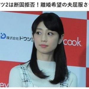 小倉優子が離婚しない理由が凄い!子供の養育費や生活費の裏事情がヤバ!
