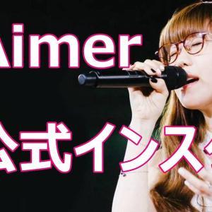 Aimer(エメ)の公式インスタは?かわいい画像をまとめて公開!