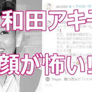 和田アキ子の昔と今の画像比較!怖い顔に激変した理由が痛々しい!