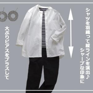 シャツで縦ラインをプラスしてシャープな印象にする【ファッション】