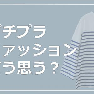 「プチプラ」ファッションについて【質問への回答】