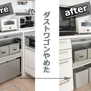 注文住宅オプションのゴミ箱/ダストワゴンを撤去【ミニマリストブログ】