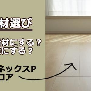 注文住宅の後悔しない床材選び【無垢と合板フローリングどっちがいい?】