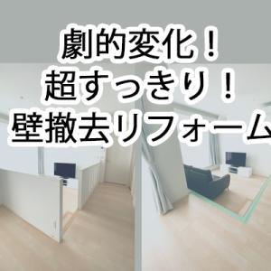 【劇的変化】超すっきり!壁撤去リフォーム事例【リビング】