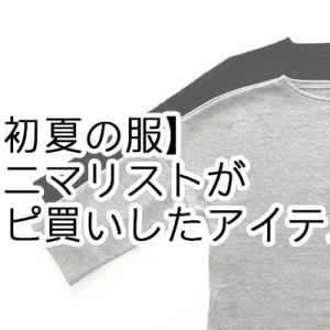 【初夏の服】40代女性ミニマリストがリピ買いしたアイテム