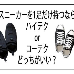 スニーカーを1足だ持つなら、ハイテクとローテクどっちがいい?【ミニマリスト女性の靴選び】