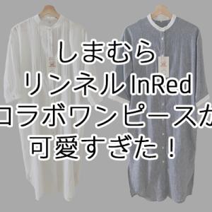 しまむらリンネルInRedコラボワンピースが可愛すぎた!【SEASON REASON by Lin.&Red】