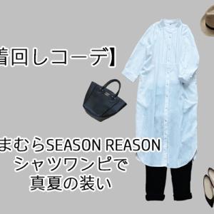 【着回しコーデ】しまむらSEASON REASONシャツワンピで真夏の装い【シーズンリーズン】