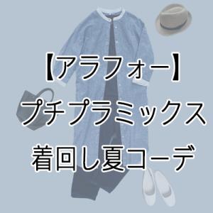 【アラフォー】プチプラミックス夏の着回しコーデブログ【しまむらリンネル】