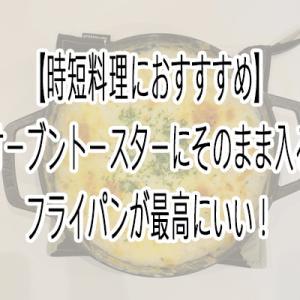 【時短料理におすすすめ】オーブントースターにそのまま入るフライパンが最高にいい!