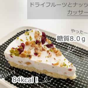 売ってないと噂の冷凍スイーツ「カッサータ」がダイエットに最高!ローソンの低カロリー抵糖質おやつ