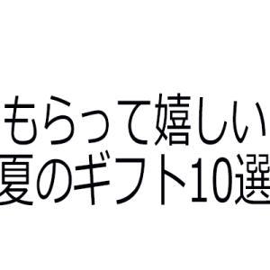 【お中元】もらって嬉しい!楽天で買えるおすすめ夏ギフト10選