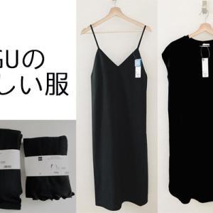 「涼しさ」を求めて。GUで買ったおすすめ服4選【40代女性ファッション】