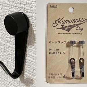 黒いフックはカインズのKumimoku ボードフックです。