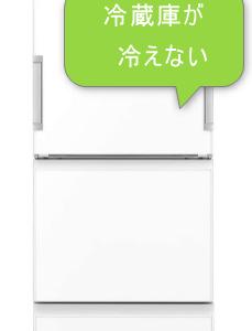 冷蔵庫の冷気が漏れるけど 故障? 買い替え?