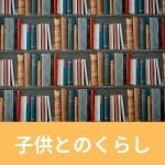 読書嫌いの子供が本の虫になるまで【小3・9月】