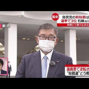 【総裁選】石破氏最下位「勝負にならない」