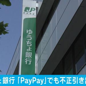 PayPayも不正利用‼ ゆうちょ銀行口座から