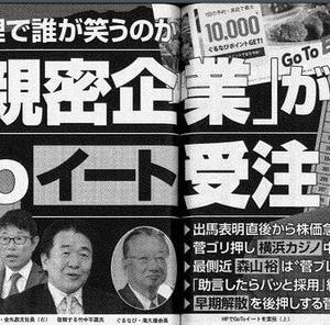 【文春砲】菅総理に献金⁉「ぐるなび」が 「GoToイート」受注か