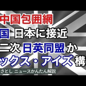 英国のジョンソン首相、日本の「ファイブアイズ」参加に前向き