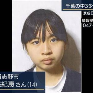 【千葉】中3少女が行方不明 警察が写真公開