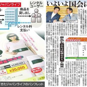 【ジャパンライフ詐欺】8000万円投じた女性「安倍首相らが広告塔なので信用」