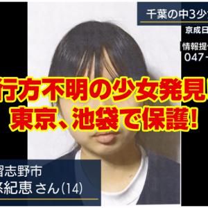 【千葉】行方不明の中3少女か 東京・池袋で無事保護